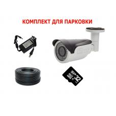 Комплект видеонаблюдения для парковки